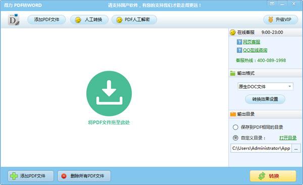 得力PDF转WORD 1.8.6.0 中文免费版