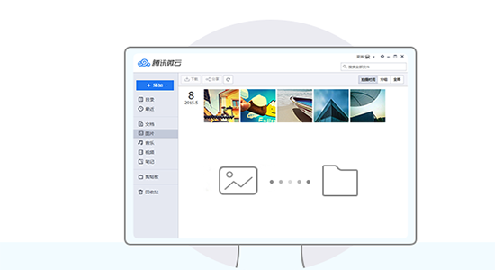腾讯微云Mac版 3.0.1.325.29350