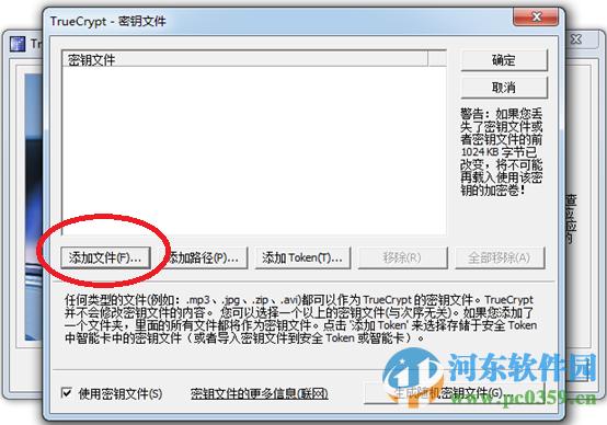 TrueCrypt下载 支持win10 7.1 绿色中文版