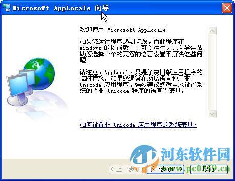 AppLocale(apploc.msi) 支持win7/win10 免费版