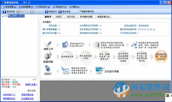 熊猫智能采集监测软件 2.6.0.0 官方版