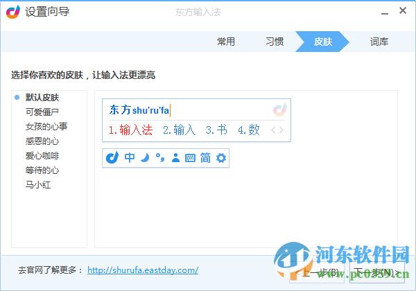 东方输入法 2.6.4.01261 官方最新版