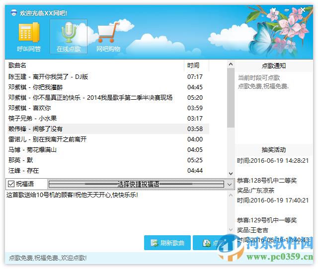 六点网吧语音活动管家 5.8 免费版