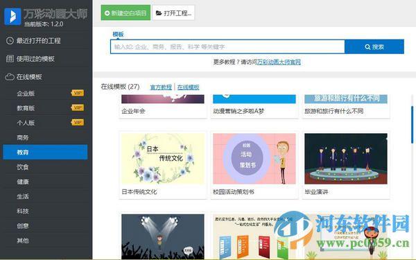 万彩动画大师下载 2.5.6 官方版