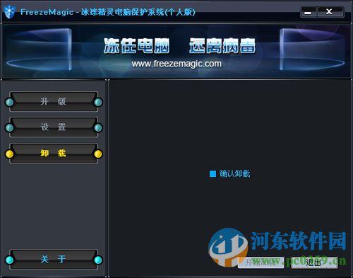 冰冻精灵64位 个人版 3.0.1.1 官方最新版