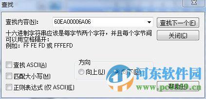 锐捷客户端win7/win10下载 4.99 中文版