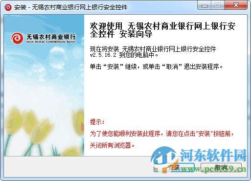 无锡农商银行网银控件 2.5.16.2 官方版