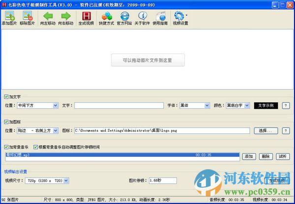 七彩色电子相册制作工具下载 3.8 绿色版
