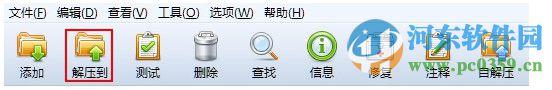 好压(HaoZip) 5.9.8 官方最新版