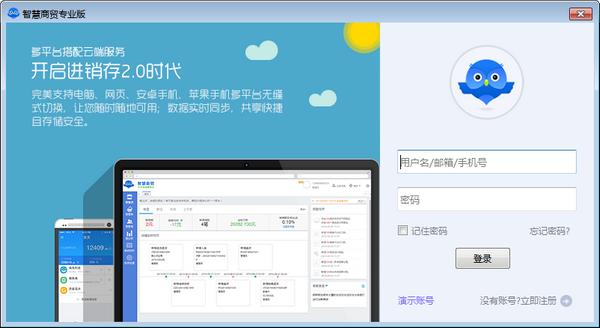 智慧商贸进销存软件 4.0.2 官方版
