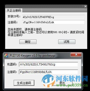 t20天正建筑软件破解版 2.0 单机版