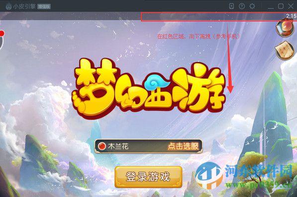 小皮助手(安卓模拟器) 3.9.10.12 官方版