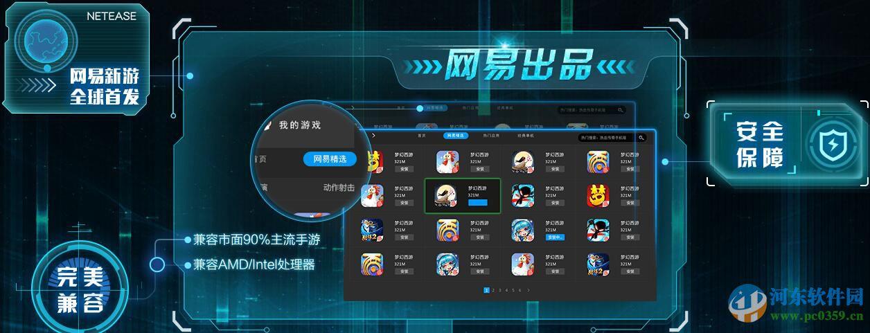 网易mumu模拟器下载 1.26.1.1 官方版