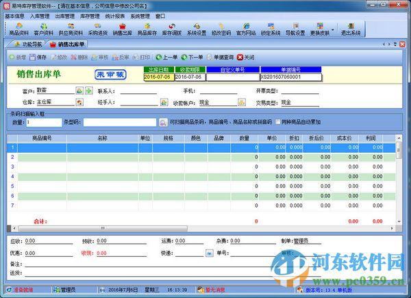 易特库存管理软件下载 14.0 官方版