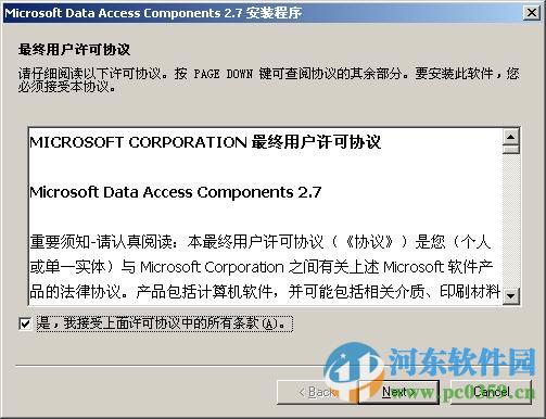 """完成Data Access的安装:   10 . 最后弹出""""名片识别软件""""安装界面,"""