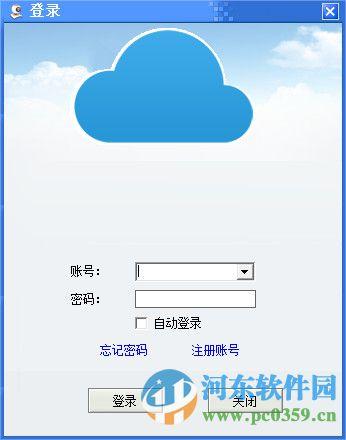 智能云监控软件下载 1.3.1.3 官方版