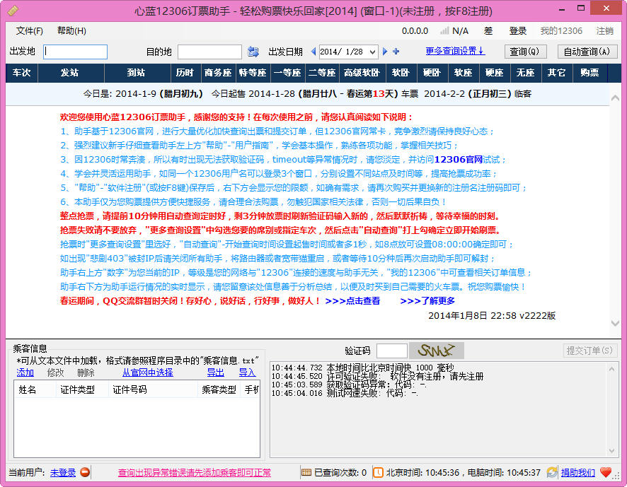 心蓝12306订票助手 1.0.0.2772 最新免费版