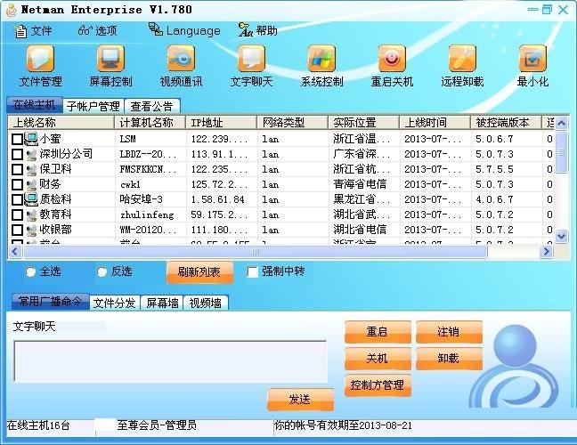 网络人远程控制软件 6.404 企业版