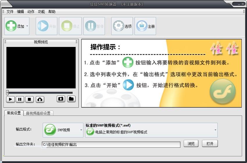 佳佳SWF转换器(视频格式转换器) 11.5.0.0 官方版