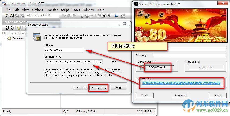 SecureCRT 32位下载 7.3.6 中文版