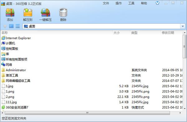 360压缩软件 4.0.0.1170 官方版