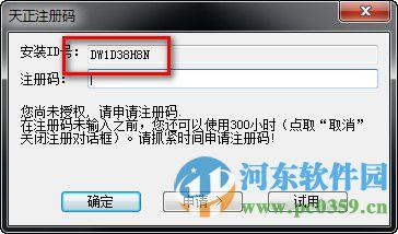 天正建筑8.0下载 附安装教程+破解补丁