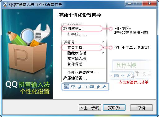 QQ拼音输入法传统版 5.5.3804.400 官方版