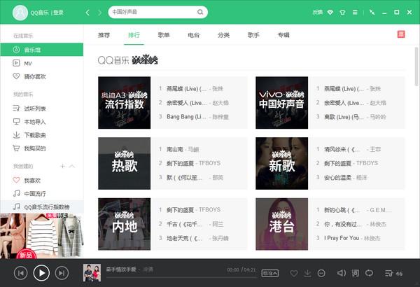 QQ音乐播放器 2018 15.9.0 官方正式版