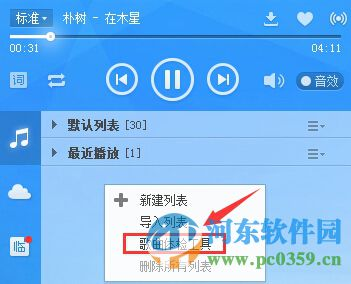 酷狗音乐2019 8.3.73 官方正式版
