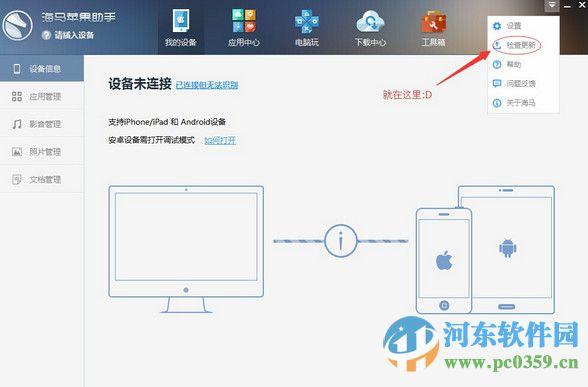 海马苹果助手 4.4.9 官方正式版