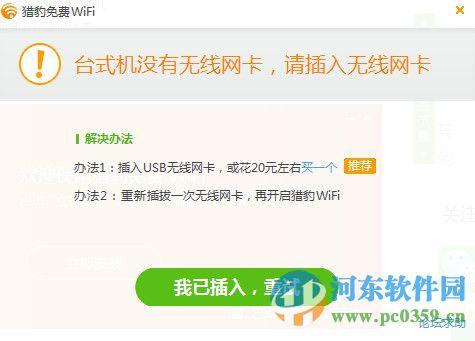 猎豹免费WiFi 5.1.17110916 官方正式版