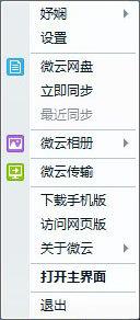 微云网盘 3.8.0.2167 pc客户端