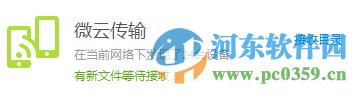 微云网盘 3.8.0.2158 pc客户端