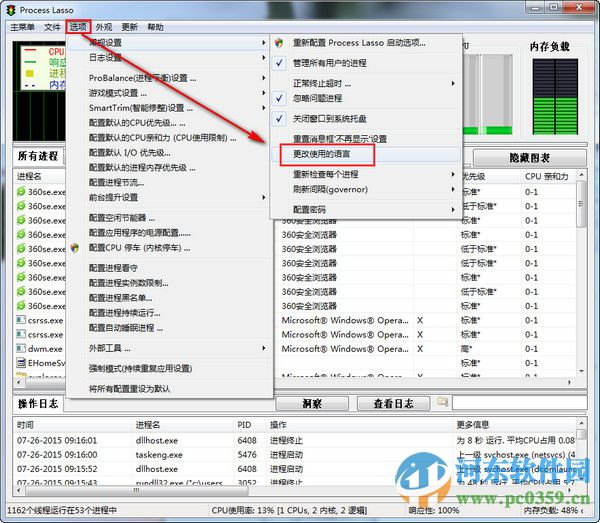 cpu优化工具(ProcessLasso) 9.0.0.558 官方版
