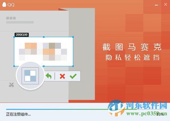 腾讯QQ 9.0.4.23783 官方正式版