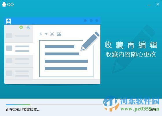 腾讯QQ 9.0.6.24046 官方正式版