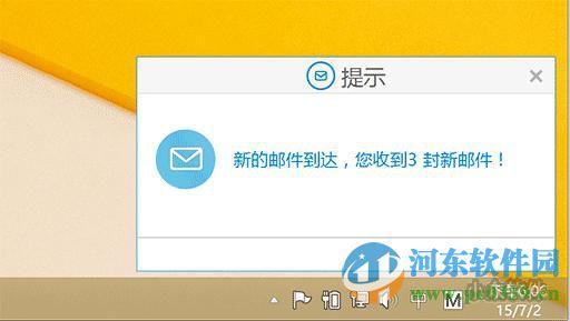 YoMail(邮件客户端) 10.1.0.2 官方免费版