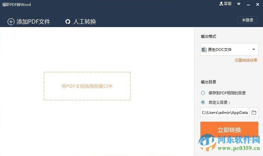福昕pdf转word下载 4.2.0.0709 免费版