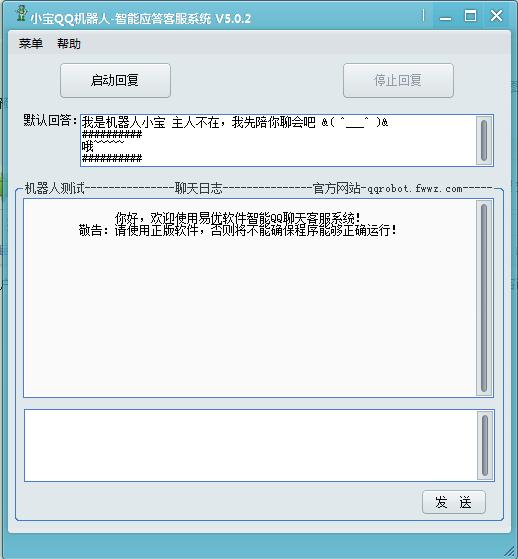小宝QQ机器人 5.2.6 免费版