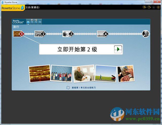Rosetta Stone罗塞塔石碑下载 5.0.13 官方中文版