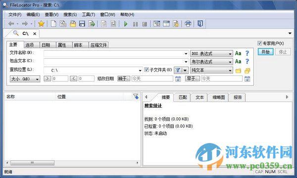 文件搜索软件(Mythicsoft FileLocator Pro) 8.5.2868 绿色中文版