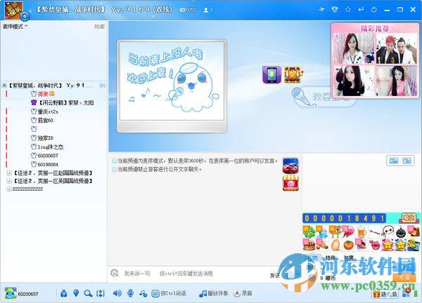 嘟嘟语音 3.2.201.0 正式版