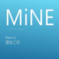 面包工坊MiNE