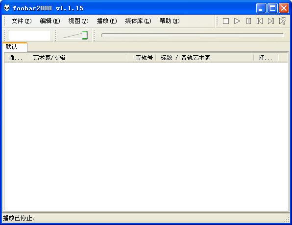 Foobar2000(音乐播放器) 1.4.20 免费版