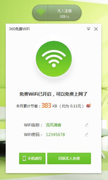 360免费WiFi 5.3.0.4020 官方版