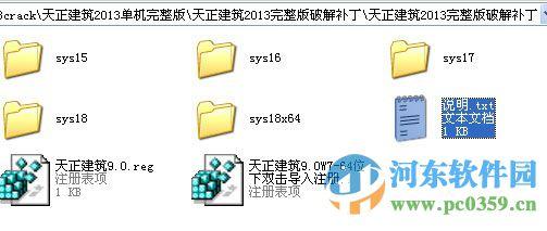 天正建筑 2013 9.0下载 免费版