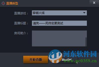 企鹅游戏直播助手 2.4.231.736 官方版