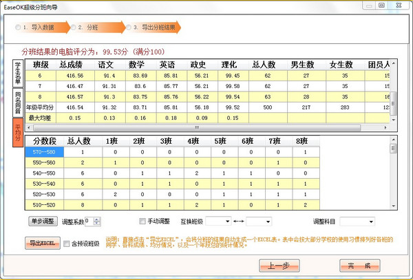 EaseOK超级分班系统 2.7.1.448 官方版