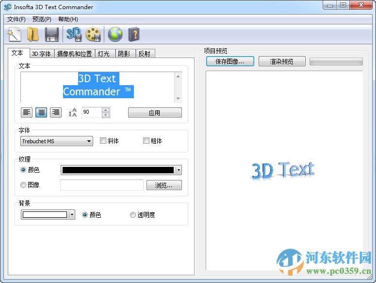Insofta 3D Text Commander(3d文字制作软件) 5.1.0 汉化版