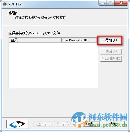 pdf fly(PDF文件转换工具) 8.0.1.2 绿色版